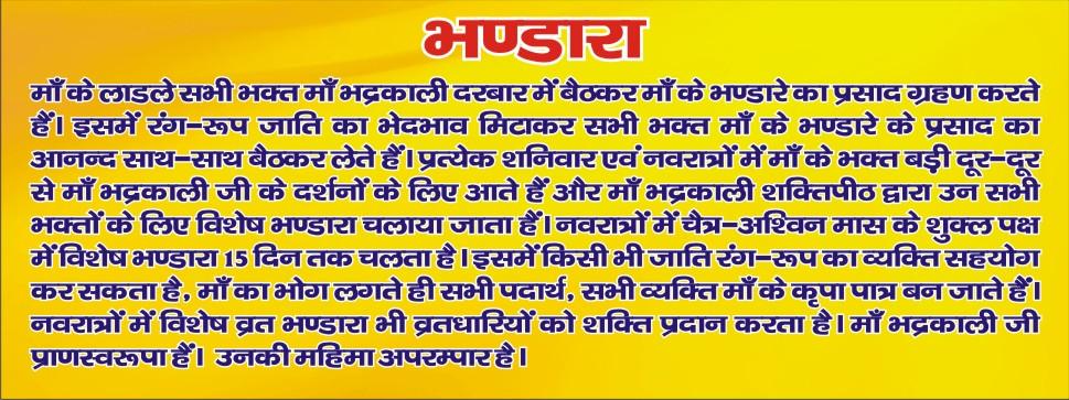 Bhandara bhog maa bhadrakali shaktipeeth hindi stopboris Choice Image