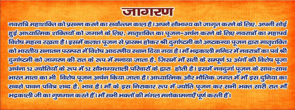 bhardrakali mandir b b b