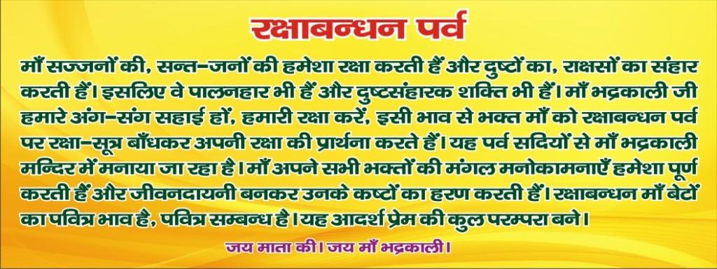 bhardrakali mandir ddd